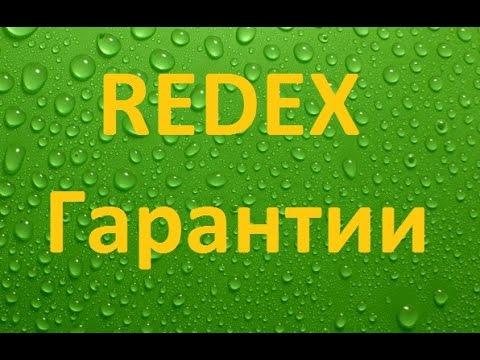 Redex гарантии