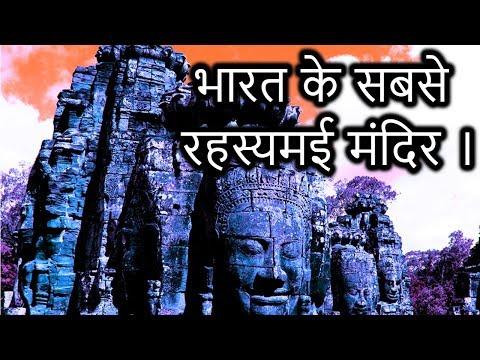 भारत के 5 रहस्यमई मंदिर | Top 5 Mysterious temples in India | Episode -  48#