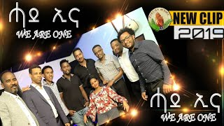 Hosanna-New Mezmur 2019 Eritrean  Christian Singers/  ሓደ ኢና/ Robel Ghirmay&  (officia video)
