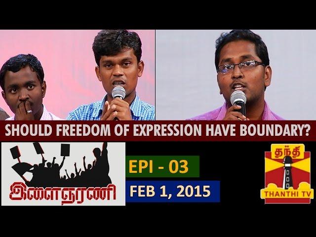 Ilaignar Ani : Should Freedom of Expression have Boundary...? (01/2/15)