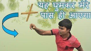 How To Make Boomerang In Hindi