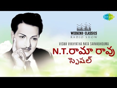 N.T. Rama Rao - Weekend Classic Radio Show | N.T. రామా రావు స్పెషల్ | RJ Jayashree | HD Telugu Songs