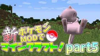 【Minecraft】新・ポケモンMODでマインクラフト!part5【ゆっくり実況】