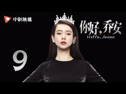 你好乔安 第9集 (戚薇,王晓晨领衔主演)