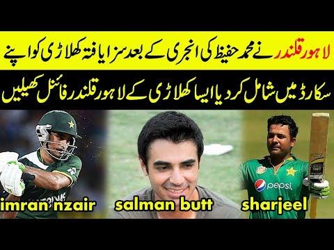 Lahore Qalandars New Players After Muhammad Hafeez Injury PSL 2019 | Sulman Butt In lahore Qalandar thumbnail