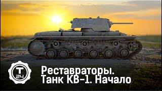Танк КВ-1. Начало   Реставраторы   Т24