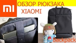 Обзор рюкзак Xiaomi \ Original Xiaomi 17L Laptop Backpack (Mi Notebook Air)