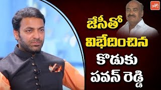 JC Pavan Kumar Reddy Disagree with His Father Diwakar Reddy | Anantapur Lok Sabha