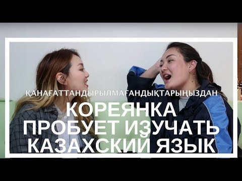 Кореянка пробует изучать Казахский Язык ! 카작어 배우기(қанағаттандырылмағандықтарыңыздан)Кенха|kyungha