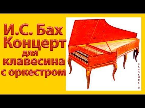 Иоганн Себастьян Бах - Концерт для клавесина, струнных и бассо континуо № 4 ля мажор (1738?)
