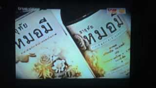 2014-08-19 The Ads Show - James Jirayu (Narrator)