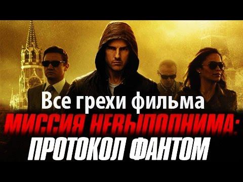 Все грехи фильма Миссия невыполнима: Протокол Фантом