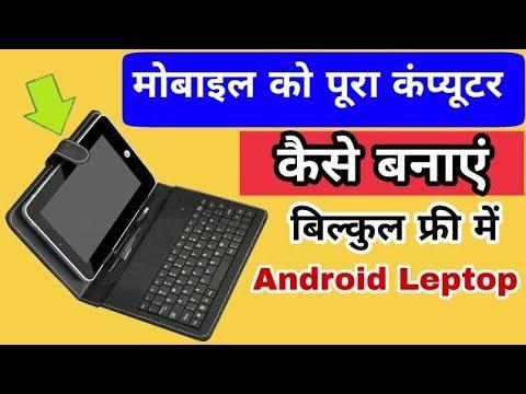 मोबाइल को पूरा कंप्यूटर कैसे बनाएं| mobile ko full computer kaise banaye