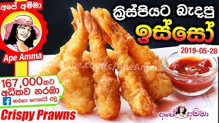 Crispy Fried Prawns by Apé Amma