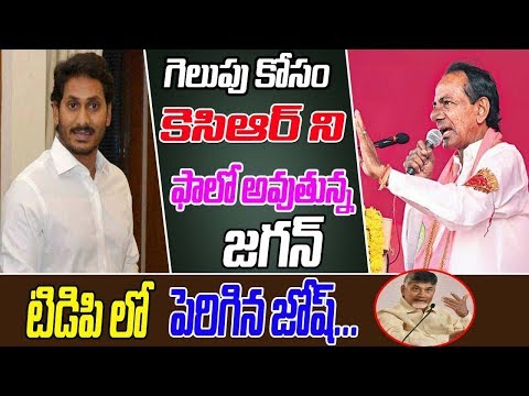 YS Jagan is following KCR for win! TDP in full josh || AP Politics || Kai Tv Media