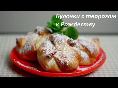 Булочки с творогом к Рождеству рецепт