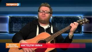 Мистецтво війни: Богдан Буткевич та Сергій Щелкунов - (видео)