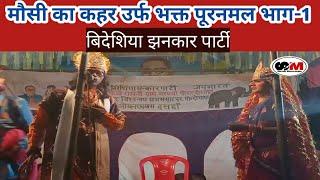 मौसी का कहर उर्फ भक्त पूरनमल | bidesiya | bidesiya jhankar party dostpur