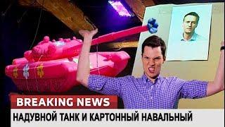 Надувной танк и картонный Навальный. Ломаные новости от 20.12.17