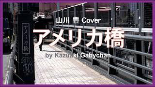 1998 アメリカ橋 山川豊 American Bridge By Yutaka Yamakawa Ed By Kazuaki Gabychan