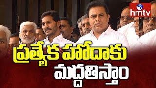 KTR Extends Support to AP Special Status | Federal Front | hmtv