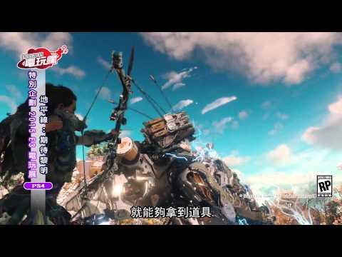 台灣-巴哈姆特電玩瘋-20150625 《地平線:期待黎明 Horizon:Zero Dawn》E3 2015 遊戲介紹