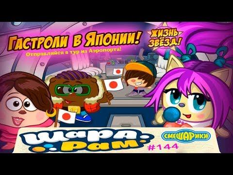 Смешарики Шарарам #144 Жизнь ЗВЁЗД Гастроли в Японии Детское игровое Видео Let's Play