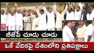 Opposition Vs Ruling Party | Rivalry Leaders Share Stage At Kumaraswamy Swearing In Ceremony