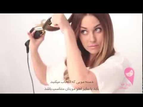فرمول زغال برای مو آموزش فر کردن موقت موها - با ترجمه فارسی