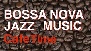 ジャズ&ボサノバBGM !カフェ ミュージック!勉強用に作業用にも!JAZZ+BOSSAでオシャレ時間を!
