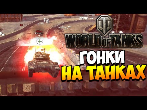 Гонки на танках!   Новый режим World of Tanks