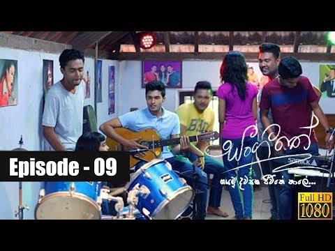 Sangeethe |  Episode 09 21st February 2019
