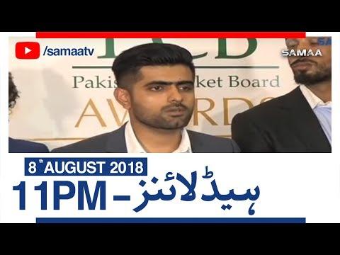 Samaa Headlines | 11 PM | SAMAA TV | 08 August 2018