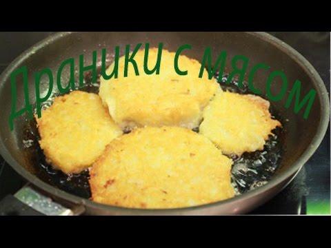 Очень вкусные картофельные драники с мясом - рецепты белорусской кухни