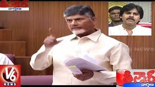 AP CM Chandrababu Naidu Fires On Pawan Kalyan | AP Special Status Issue | Teenmaar News