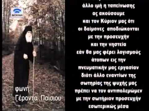 Μαρτυρίες  για τον πατέρα Παΐσιο τον Αγιορείτη Music Videos