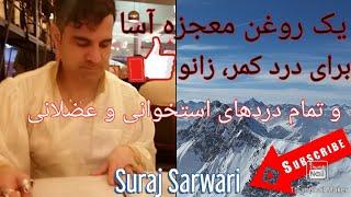 یک روغن معجزه آسا فقط برای درد کمر, زانو, شانه و تمام درد عضلانی Suraj Sarwari
