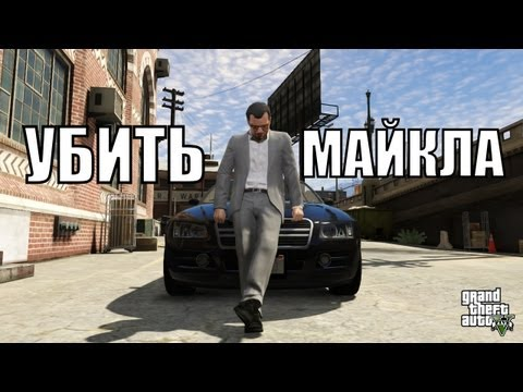 Прохождение GTA 5 - ФИНАЛ - Убить Майкла