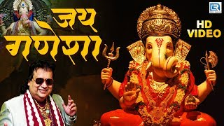 JAI GANESHA - BAPPI LAHIRI | Ganesh Chaturthi 2017 Special | New Ganpati Song 2017 | FULL VIDEO