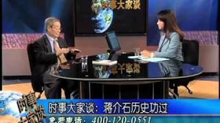 蒋介石是中国现代第一伟人? (1)