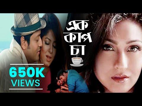 ek cup cha bangla movie title song thumbnail