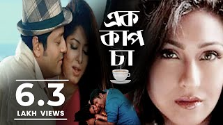 ek cup cha bangla movie title song