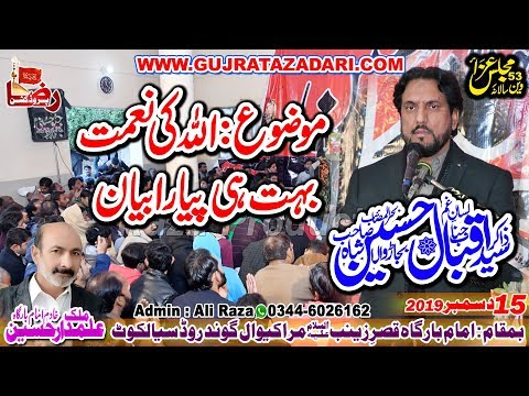 Zakir Syed Iqbal Hussain Shah | 15 December 2019 | Marakiwal Sailkot || Raza Production