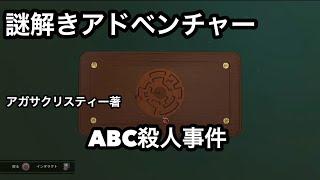 名探偵ポワロ 第54話