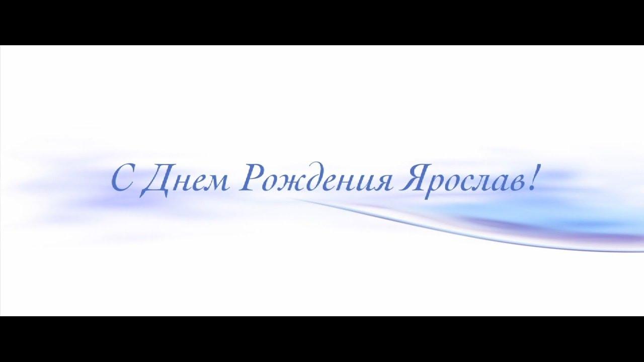 Открытка с днем рождения Ярослава скачать бесплатно 69