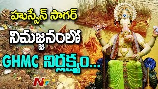 Ganesh Immersion : GHMC Negligence On Sanitation Works At Tank Bund | Devotees Face Problems | NTV