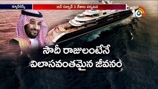 Saudi Crown Prince Mohammed Bin Salman LifeStyle  News
