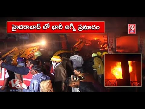 Massive Fire Breaks Out In Vasantha Hardware Shop In Yousufguda | Hyderabad | V6 News