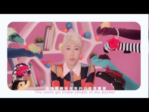 Joanna Wang 王若琳【Coins銅板】Official MV (HD)
