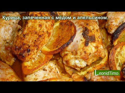 Рецепт курицы с яблоками и медом в духовке пошаговый рецепт
